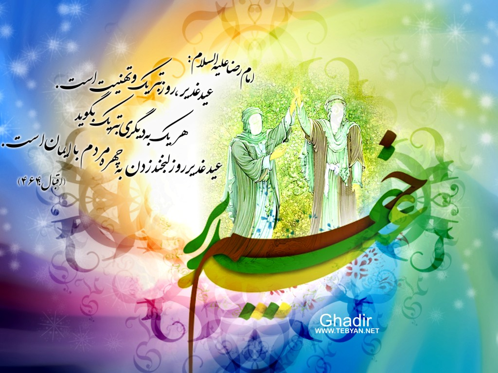 Image result for ‫عید غدیر‬‎